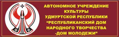 АУК УР РДНТ-Дом молодежи